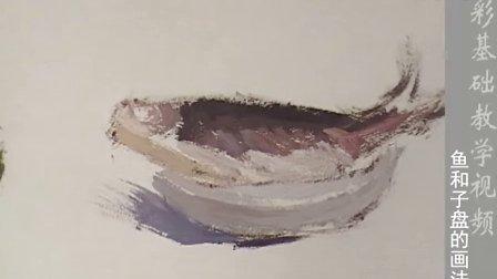 华艺画室-色彩鱼和盘子的画法