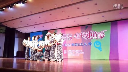 上海广元居委2013年5月11日缤纷大舞台--农家女
