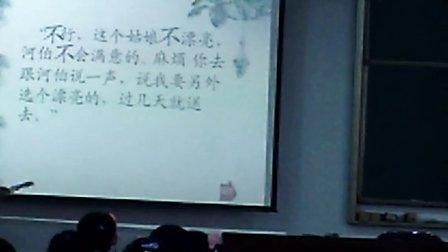 廊坊市二十一小学教学课堂展示三年级语文《西门豹》教师-王月