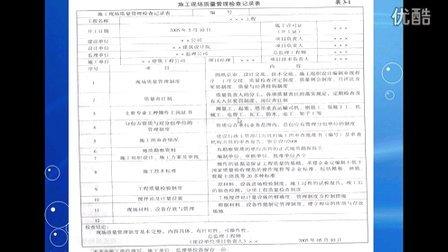资料员培训精讲视频二(建设人材机网www.jsrcj.com)