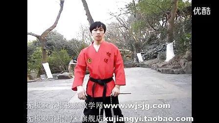 无极双节棍教程之双节棍变向(反螺旋花)【www.wjsjg.com】