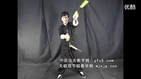 无极双节棍教学视频-双截棍双棍大风车教程