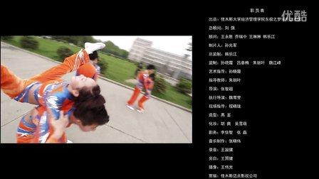 佳木斯大学经济管理学院健美操MV《青春飞扬我的梦》(完整版)