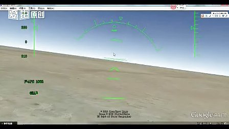 谷歌地球 教新手如何降落模拟飞行模式