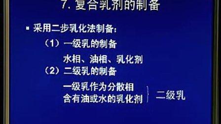 中国医科大学药剂学8