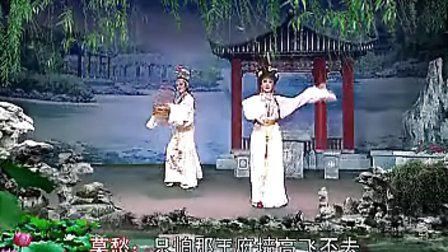 经典潮剧选段《知音就是眼前人》选自莫愁女-许佳娜、郑舜英