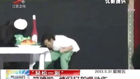 """江西卫视:""""轻松一刻"""":笑喷啦  情侣打架慢动作[晨光新视界] 130531"""