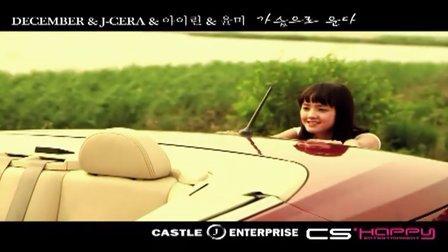 【MV】DecemberJ-Cera_-_心的呼喊