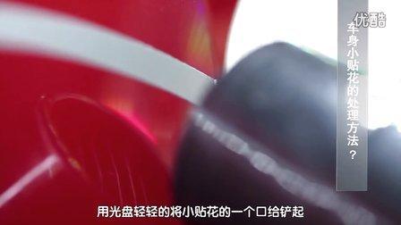 南京万通汽修学校《急速汽修90秒》-车身小贴花处理方法