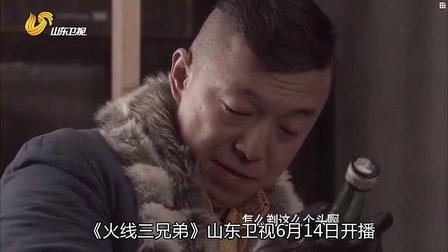 """山东卫视《火线三兄弟》宣传片—""""痞子""""黄渤"""