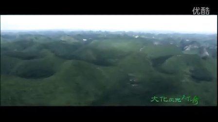 七百弄国家地质公园宣传片