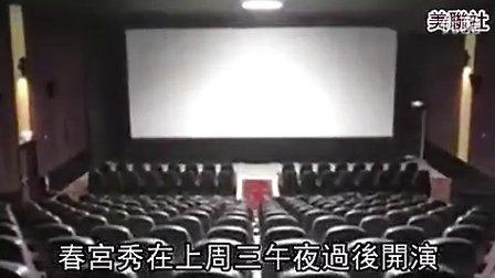 美国电影院染黄 三女一男午夜上演活春宫