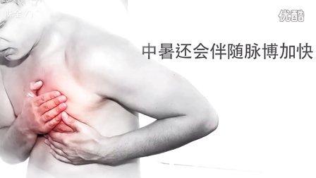 【味全TV】预防中暑