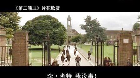 【看大片】第二滴血 Son of Rambow (2007)中文预告