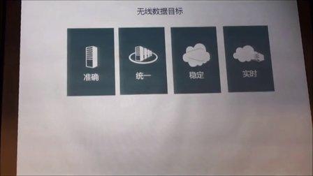 阿里技术沙龙第17期《无线大数据---采集与分析》江枫