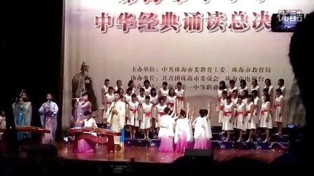 珠海市中小学中华经典诵读总决赛party.1