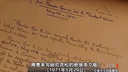 中美外交档案