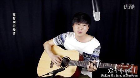 后来 简易吉他弹唱【吉他入门网】【众音乐器】