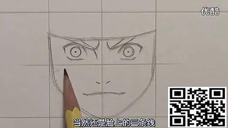 漫画教程-火影忍者鸣人的动漫画法