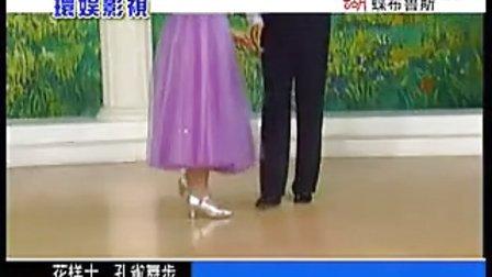 杨艺-布鲁斯-10孔雀舞步(流畅)