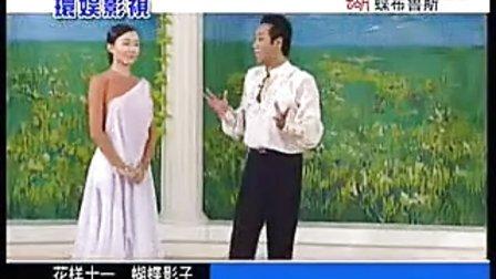 杨艺-布鲁斯-11蝴蝶影子(流畅)
