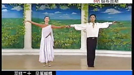 杨艺-布鲁斯-20蝴蝶风筝(流畅)