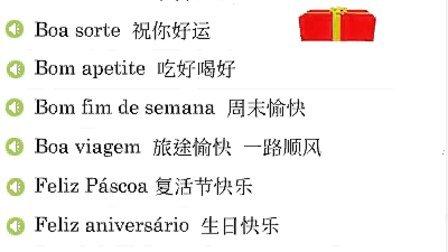 实用葡萄牙语50句-桑巴葡语翻译工作室-www.puyufanyi.com