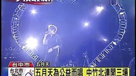 20130601TVBS N 週末狂熱 五月天公益演唱 座位打x嚴禁黃牛入場