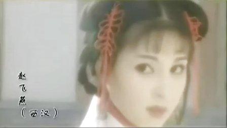 古装美女mv 红颜赋之朱砂泪(流畅)_