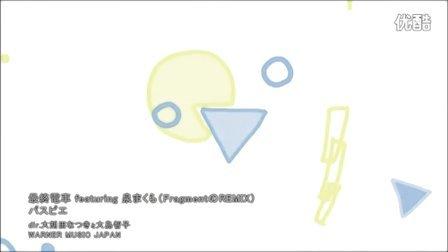 パスピエ - 最終電車 featuring 泉まくら(2013.05.22)