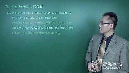 CFA考试培训一级固定收益类证券备考指南