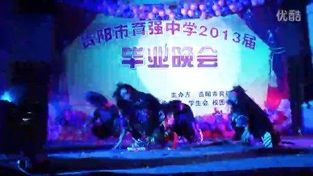 贵阳市育强中学2013毕业晚会(初三热舞)