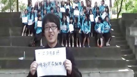湘潭大学兴湘学院09会计05班毕业民国风