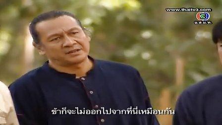 【泰剧】名门绅士之缘定芳林06(泰语无字)