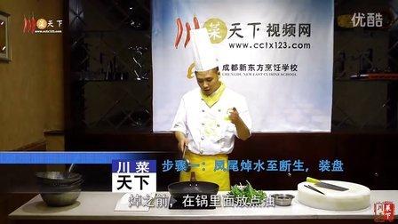 成都新东方《川菜天下》高级烹调师杨先超—白灼凤尾