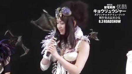 【桃瀬美咲】『劇場版 獣電戦隊キョウリュウジャー ガブリンチョ