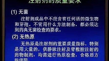 中国医科大学药剂学10