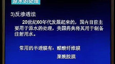 中国医科大学药剂学11