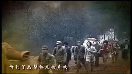 电影《山间铃响马帮来》片尾主题歌