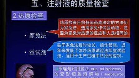 中国医科大学药剂学12