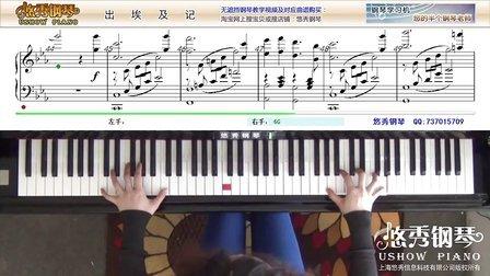 出埃及记_零基础钢琴教学视频及五线谱