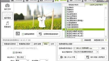 电子相册制作软件 免费电子相册制作软件哪个好 - 《数码大师》