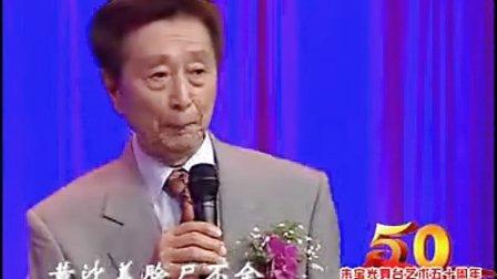 朱宝光舞台艺术五十周年专场演出2