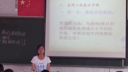 沧县李立新 2010010810高一生物基因工程及其应用