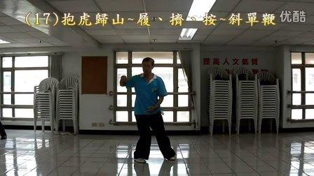 鄭子37式太極拳教學-017抱虎歸山履、擠、按斜單鞭