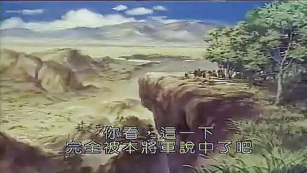 《东映三国志》辽阔的大地B