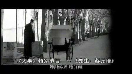 《先生·蔡元培》