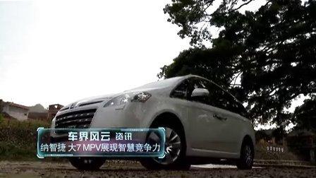 车界风云——纳智捷 大7 MPV展现智慧竞争力