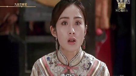 星衛HD電影臺九品芝麻官 花絮高清時代論壇推薦