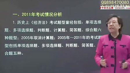 2023 中级会计职称 经济法 基础班0001A_1(高清)